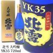 北雪 大吟醸 YK35 720ml 北雪酒造 日本酒