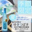 お中元 日本酒 ゆきつばき[夏]純米吟醸原酒無濾過 絹ごしおりがらみ720ml 雪椿酒造あすつく対応