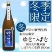 日本酒 ゆきつばき(冬)純米大吟醸原酒 しぼりたて生酒 1.8L 雪椿酒造(あすつく対応) ギフト ホワイトデー 2018 whiteday