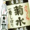 冬季限定 ふなぐち菊水一番しぼり 1.8L 菊水酒造