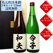 日本酒「令和」「平成」飲み比べセット720ml×2本 送料無料
