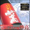 瓶燗大吟原酒 妙高 1.8L 妙高酒造 日本酒 大吟醸 ギフト