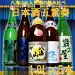 八海山入り日本酒 飲み比べセット 1.8L×5本 五重奏