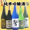 残暑見舞い 敬老の日 日本酒 新潟・普通酒飲み比べセット720ml×6本