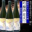 日本酒 吟醸酒 花火 720ml×3本(化粧箱入り) 吉乃川(あすつく対応)