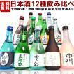 日本酒 飲み比べセット 日本海新潟 十二の酒蔵めぐり300ml×12本(送料無料)父の日ギフト