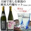 日本酒 夫婦で楽しむ新潟の純米大吟醸セット720ml×2本  ギフト
