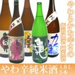 (やわらかな辛さ)純米酒・純米吟醸酒飲み比べセット 1.8L×5本(かたふね、加賀の井、 天領盃、いちやまか亀、長者盛)(送料無料)