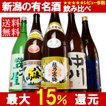 日本酒 飲み比べ セット (第37弾)大吟醸&八海山が入った越乃寒梅入り日本酒セット1800ml×5本 送料無料  日本酒  ギフト