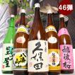 久保田 越乃寒梅 八海山 日本酒飲み比べ