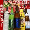 お歳暮 御歳暮 ギフト 2017 日本酒 ギフト 飲み比べ (コクの旨口)日本酒セット 1.8L×5本