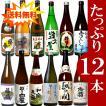 4合瓶日本酒飲み比べセット 720ml×12本[送料無料]