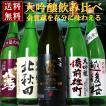 日本酒 飲み比べ セット 無濾過原酒入り[大吟醸]セット飲み比べ1.8L×5本[送料無料] 日本酒 大吟醸セット