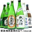 新潟 日本酒 純米酒セット720ml×6本[送料無料] 日本酒 飲み比べ