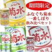 日本酒 飲み比べ ふなぐち菊水一番しぼり 3種類セット200ml×30本 菊水酒造