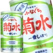 新米新酒ふなぐち菊水一番しぼり 200ml缶×30本 日本酒 菊水酒造