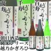 日本酒 越乃かぎろひSPECIAL萬寿、千寿、百寿1.8L×3本セット 日本酒 純米酒 朝日酒造