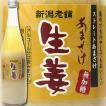 三崎屋醸造あまざけ生姜740g 甘酒 米麹 砂糖不使用 ノンアルコール