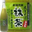 三崎屋醸造あまざけ抹茶740g 甘酒 米麹  砂糖不使用 ノンアルコール