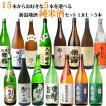 日本酒 純米酒 純米吟醸酒 15種類の中から5本選べる飲み比べセット 1.8L送料無料