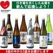ロスゼロ 日本酒 飲み比べセット 720ml×5本 飲んで酒蔵を応援