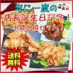 送料無料 祝 店長誕生日記念セット BBQ 焼肉 バーベキ...