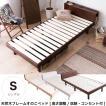 ベッド フレーム シングル すのこベッド 脚 高さ調整 収納 コンセント