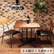 ダイニングテーブルセット 2人 3点 アンティーク調 パイン レトロ 木製 スチール