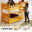 二段ベッド 2段ベッド シングル カントリー調 パイン ...