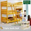 3段ベッド 三段ベッド 宮付き 木製 無垢 子供 大人 3...