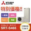 SRT-S464 三菱電機 エコキュート フルオート 460 Sシリーズ ※本体価格