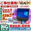 新入学応援セール 中古シークレットノートパソコン Corei3 第2世代以上 メモリ4GB 新品SSD120GB 15型大画面 win10pro 正規版office