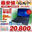新入学応援セール 中古シークレットノートパソコン Corei5  第3世代 メモリ4GB HDD320GB 12インチ〜15.6インチ win10pro 正規版office