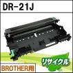 DR-21J BROTHER用 リサイクルドラム
