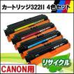 カートリッジ322II 4色セット CANON用 リサイクルトナー