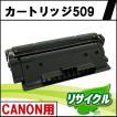 カートリッジ509 CANON用 リサイクルトナー