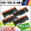 V20TDS-N 4色セット CASIO用 リサイクルトナー