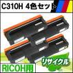 SP C310H 4色セット RICOH用 リサイクルトナー