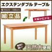 新品 オルネドシエスタ 木製エクステンダブル テーブル T-14 THWW