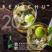 梅酒 BENICHU20° フェミナリーズ世界ワインコンクール金賞受賞 750ml ベニチュー 微糖 20%