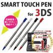 ニンテンドー3DS用タッチペン【メール便送料無料】