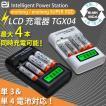 エネロング 充電器 4本同時充電 エネループ ニッケル水素電池 充電池 TGX04  [ゆうメール便送料無料]