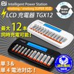 エネループ 充電器  12本同時 TGX12 ニッケル水素充電池用 (宅配便送料無料)