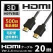 HDMIケーブル 20m 3D対応 ハイスペック (宅配便送料無料)
