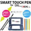 ニンテンドー 任天堂 NEW 3DSLL 用 タッチペン (メー...