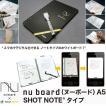 NUboard-SHOT NOTE ヌーボード A5 ショットノートタイプ 【メール便送料無料】