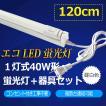 LED蛍光灯40W形 蛍光...