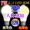 LED電球 E26 人感センサー付き 消費電力7W 500LM 昼光色/電球色 選択 SDQ-7W-X
