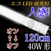 LED蛍光灯 40w形 人感センサー付き 120cm 直管蛍光灯型 40W型 昼白色 [sTUBE-120-D-OFF]