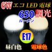 LED電球 調光対応 E17 消費電力6W 650LM 昼白色/電球色 選択 TKE17-6W-X